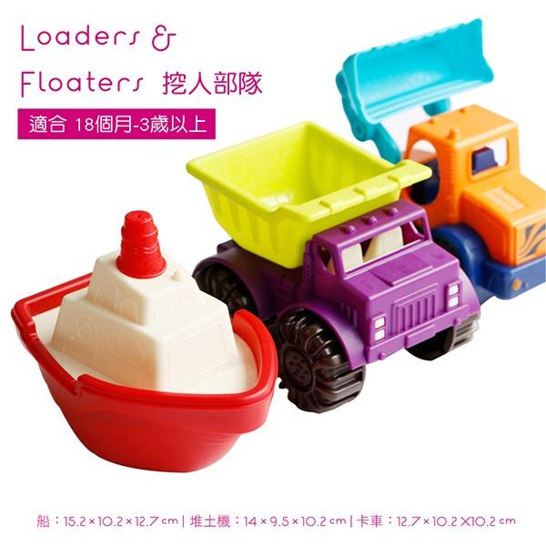 美國【B.Toys】感統玩具 挖人部隊 BX1528Z