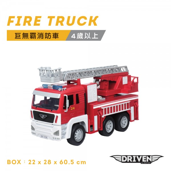 美國【B.Toys】感統玩具 battat-Driven系列  巨無霸消防車 WH1001Z (缺貨中)