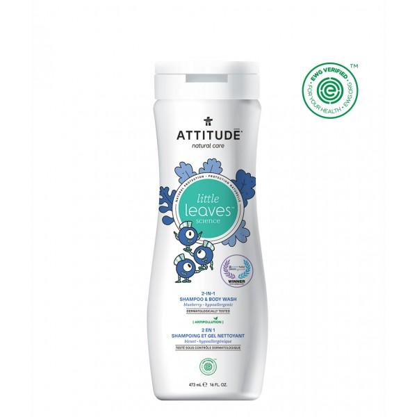 加拿大 ATTITUDE 艾特優_兒童2合1洗髮沐浴露-藍莓 AL11016 (缺貨中)